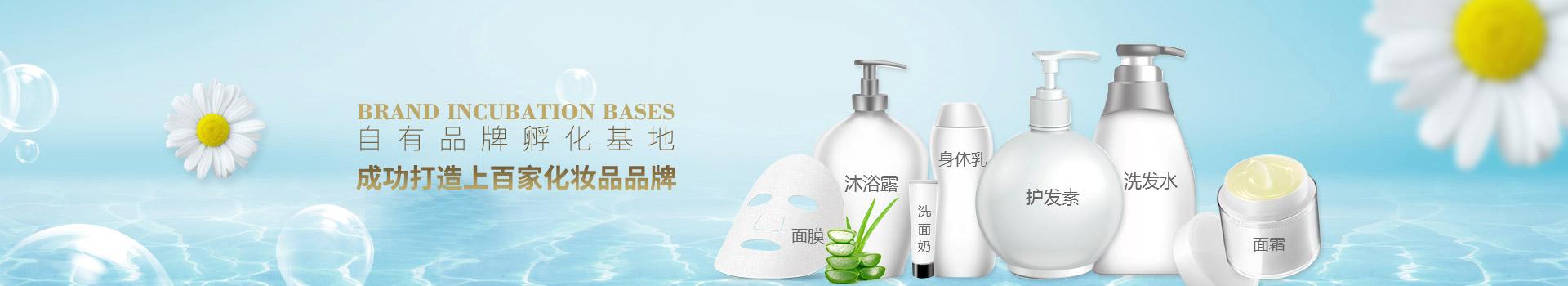 采乐-自有品牌孵化基地,成功打造上百家化妆品品牌