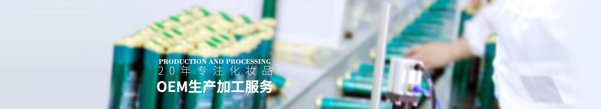 采乐-20年专注化妆品OEM生产加工服务