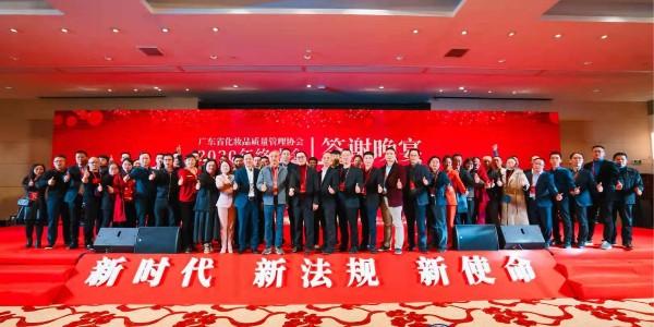 【广州采乐】广州采乐集团美思智造荣获2020质量管理先进单位!