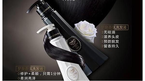 【广州采乐】梦泉品牌与广州采乐合作洗护沐OEM加工!