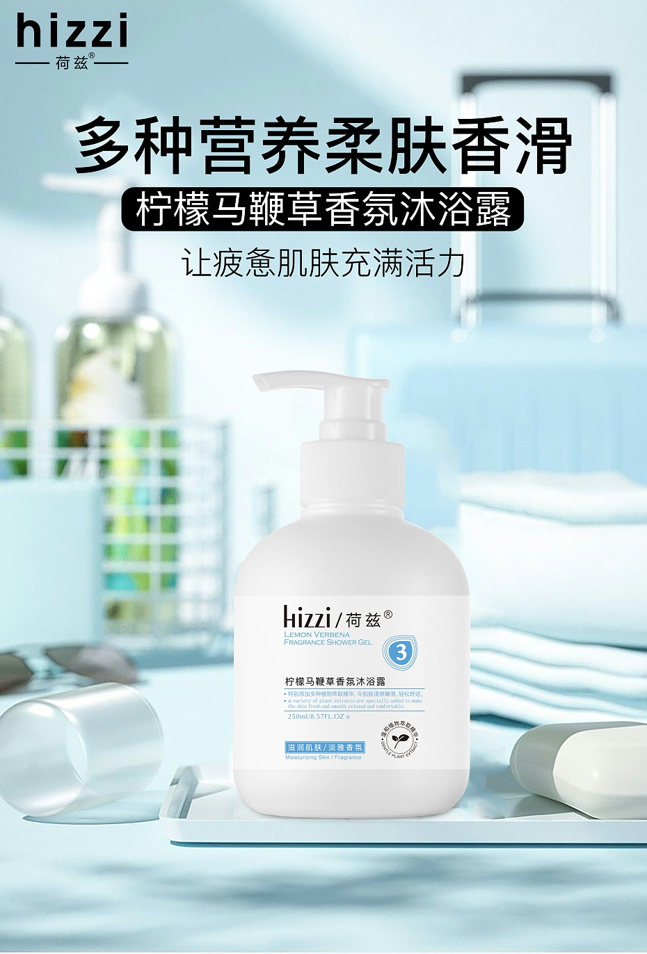 酒店氨基酸洗发水加工