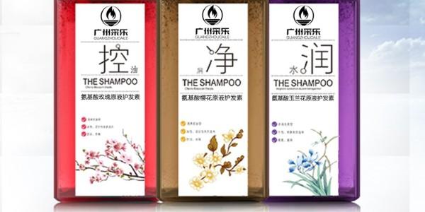【广州采乐】洗发水厂家分享发膜和护发素的区别、使用顺序!