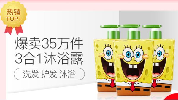 【广州采乐】海绵宝宝品牌与广州采乐合作加工儿童三合一洗护!