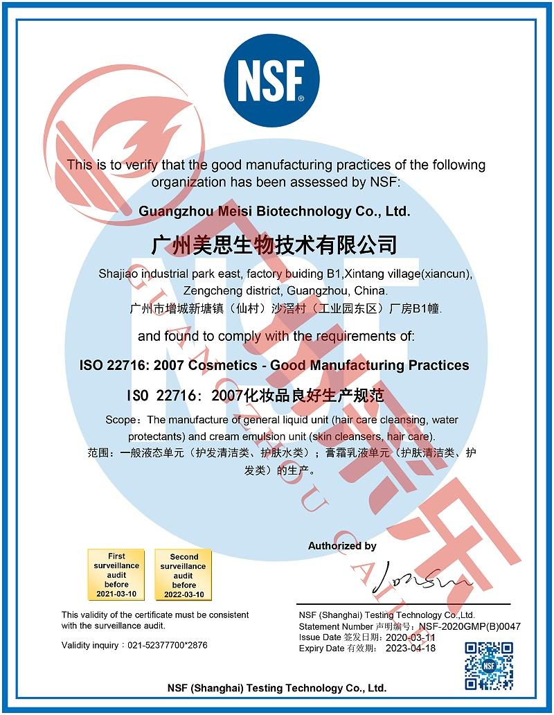 原版-广州美思生物 FDA GMP & ISO 22716_Cetificate(1)-2