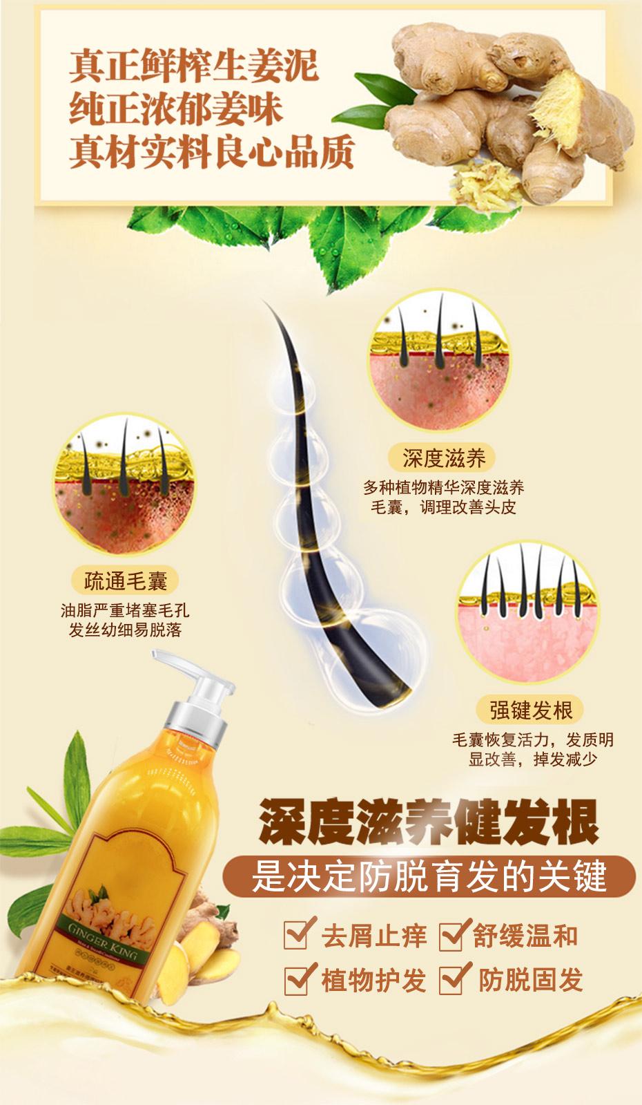 姜汁洗发露