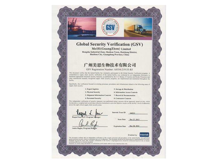 采乐-GSV证书