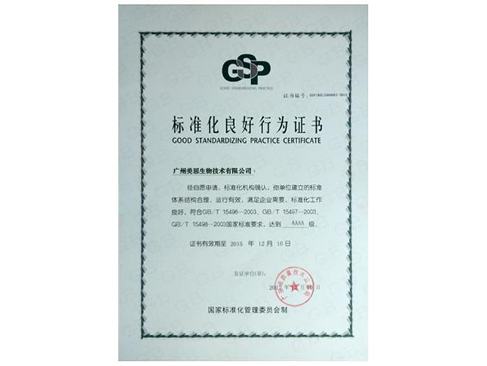 采乐-标准化良好行为证书