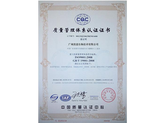 采乐-质量管理体系证书