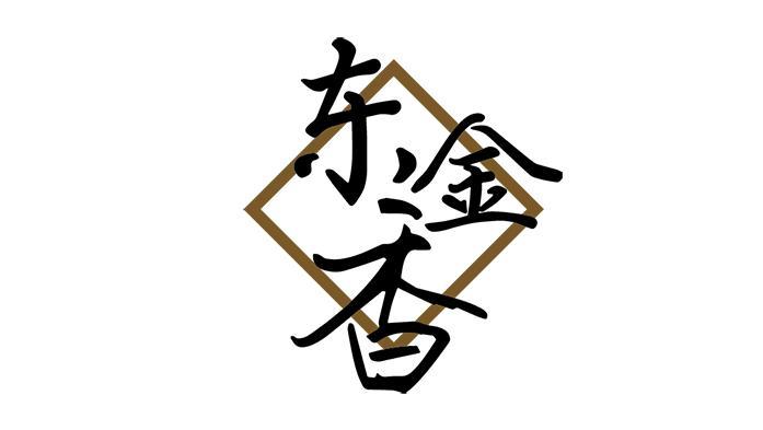 采乐-东金香