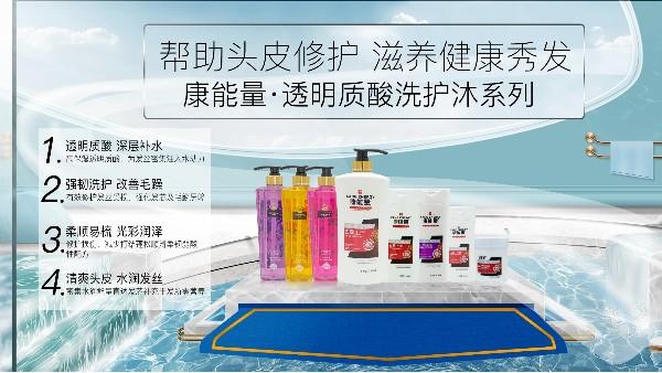 【广州采乐】康能量透明质酸洗护沐系列新品上市!