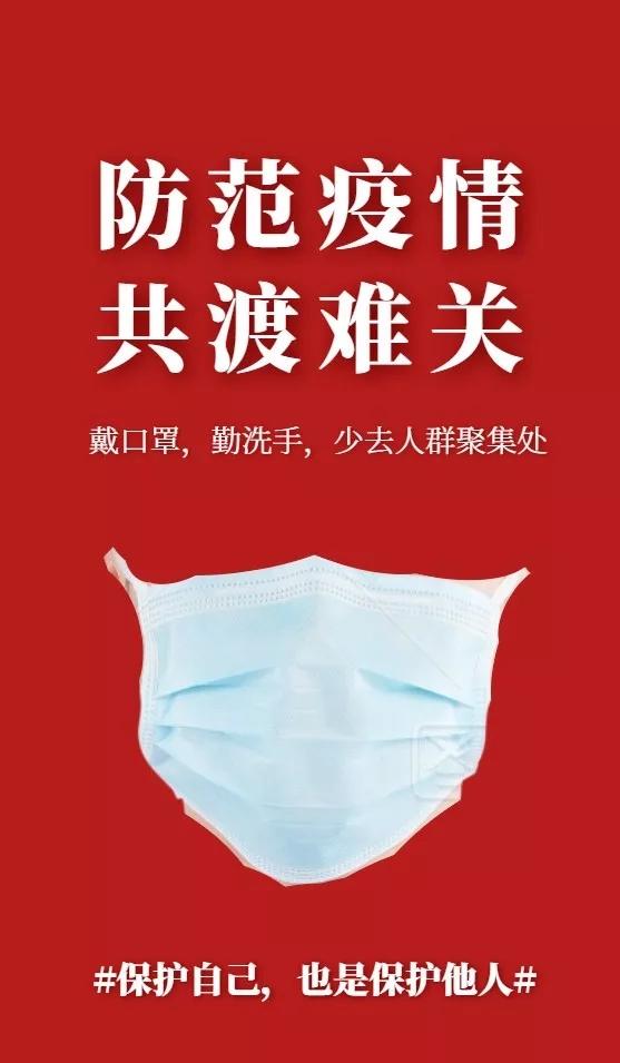 防范疫情共度难关