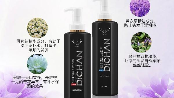 【广州采乐】DICHAN品牌与广州采乐合作洗护沐OEM加工!