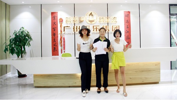 【广州采乐】微商品牌与广州采乐合作代加工高端洗护