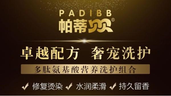 【广州采乐】帕蒂贝贝品牌与广州采乐合作加工母婴氨基酸洗护!