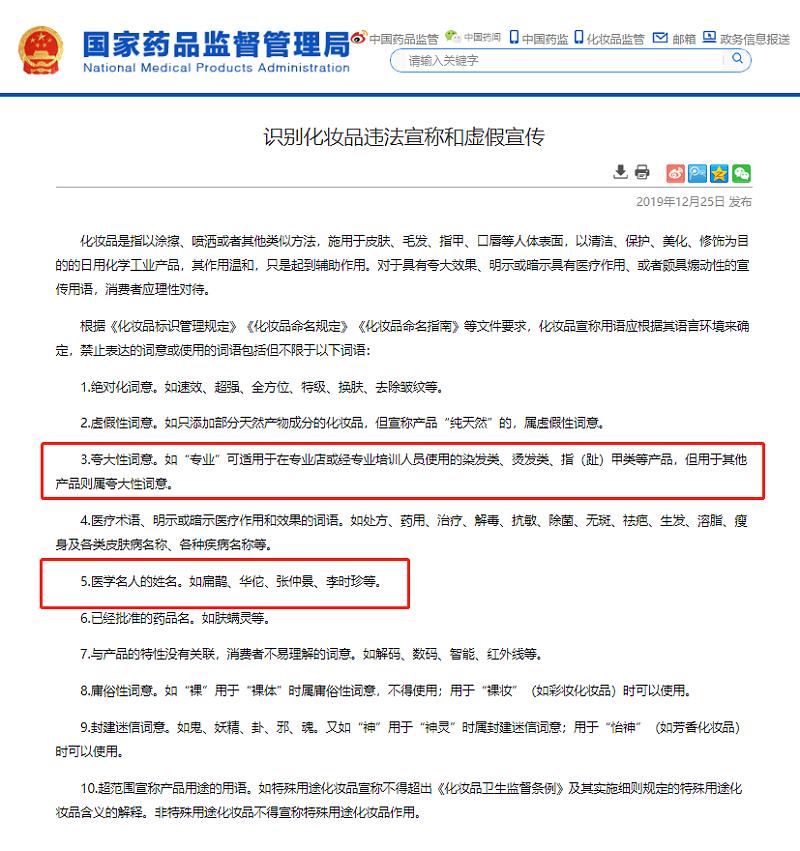 △国家药监局25日修改后文章