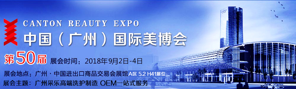 广州采乐诚邀您莅临参观美博会