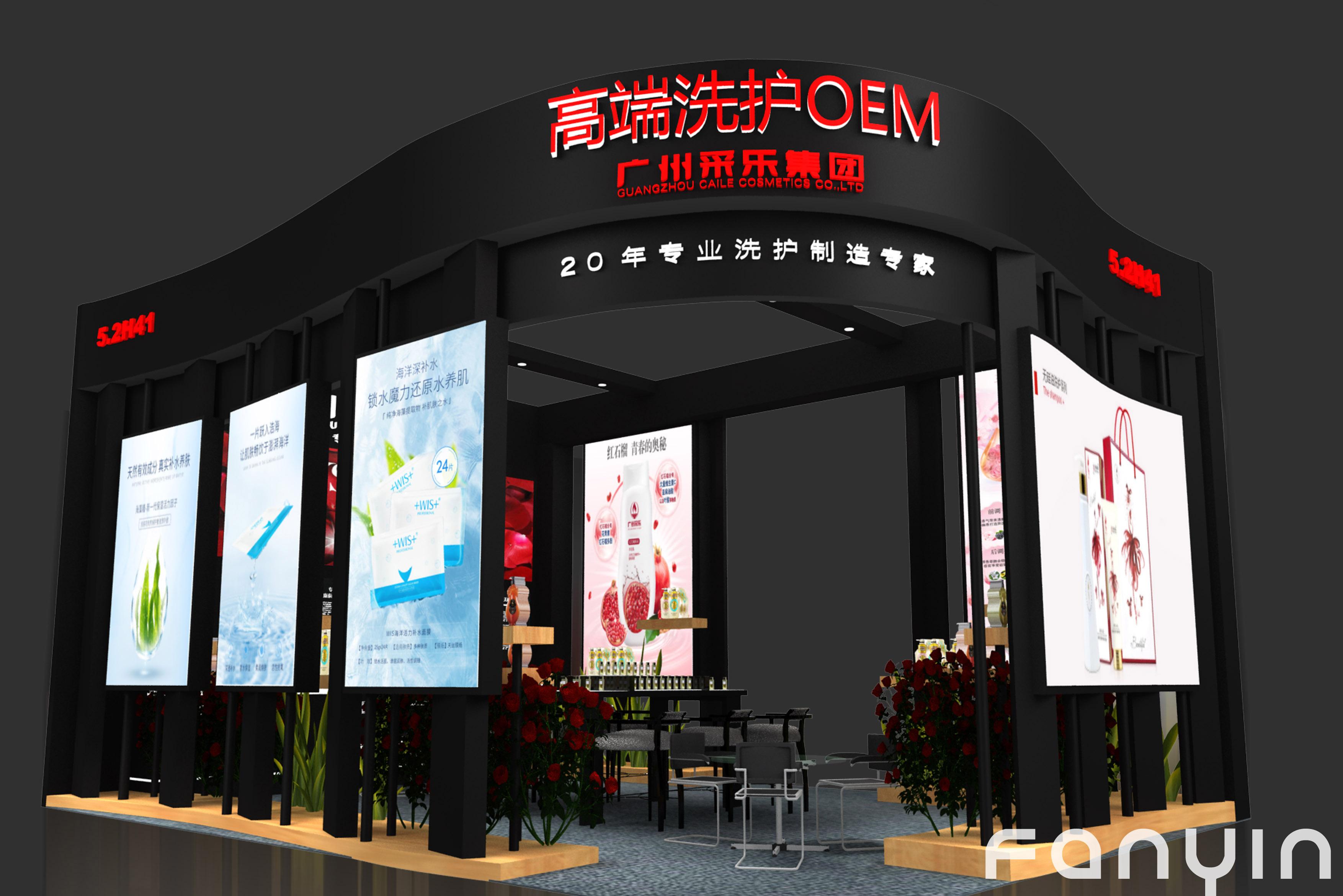 广州采乐高端洗护OEM