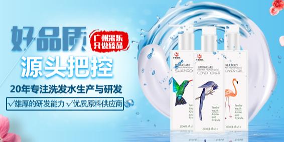 广州采乐洗发水OEM