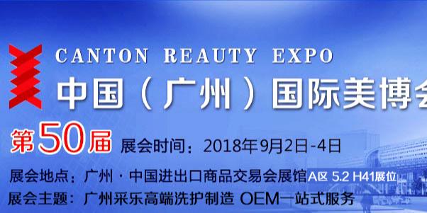 第50届广州秋季美博会,广州采乐诚邀您莅临参观!