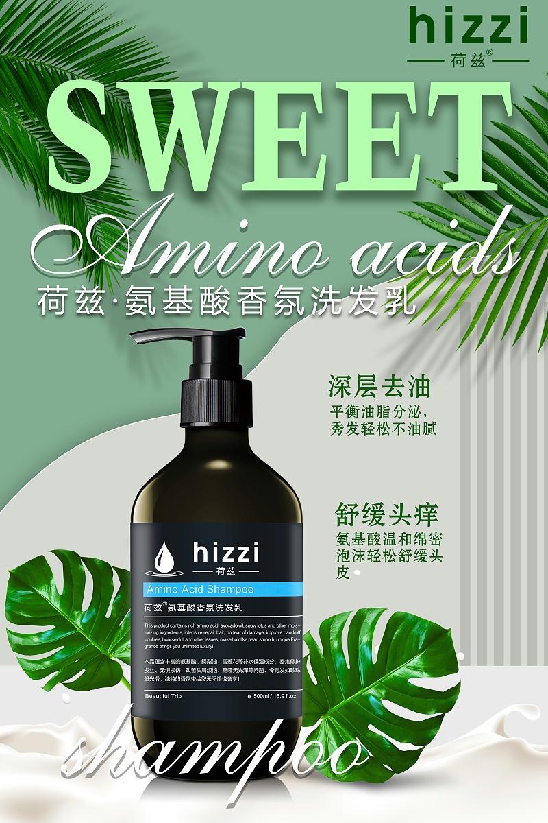 荷兹氨基酸洗发乳